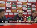 吉尔吉斯斯坦主帅:感谢中国邀请 本次主要为国家队挑选队员