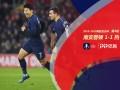 足总杯-孙兴慜破门布法尔扳平 热刺1-1客平南安普顿