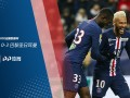 法联杯-内马尔助攻+造乌龙 巴黎3-0客胜10人兰斯进决赛