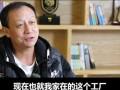 揭秘土帅王宝山如何结缘足球 工厂里的足球场走出名帅
