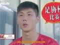 上港TV-《星战一对一》贺惯PK魏震 商业互吹默契度爆表
