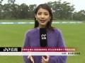 《上港日记》上港热身赛4-2战胜澳洲球队 胡尔克两球替补小将表现亮眼