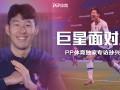 PP体育专访孙兴慜:为足球舍弃太多 思乡心切却已十年春节未归