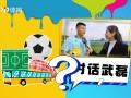 PP体育专访武磊:留洋1年!皇马最难缠 英超后卫更容易对付