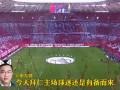 拜仁慕尼黑120周年 这样的安联球场你怎能不爱?