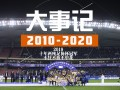 中国足坛10年大事记:十年两座足协杯冠军 不狂不放不申花