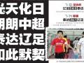 """《中国足球这10年》第九集预告:""""默契球""""风波"""