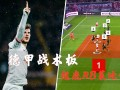 【战术板】起底德甲半程冠军莱比锡 他们如何掀翻拜仁统治
