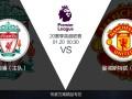超级竞彩日-双红会利物浦优势尽显 曼联主力轮换客战难有作为