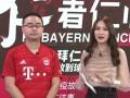 德甲-第26轮录播:柏林联VS拜仁慕尼黑