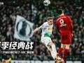 德甲赛季经典战:拜仁补时染红遭点杀 索默造门