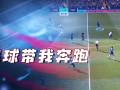 足球带我奔跑:兰帕德完胜穆帅 打身后+第3人跑位战术立头功