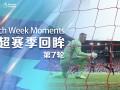 《英超赛季回眸》第7轮:利物浦的幸运日&枪魔共进退