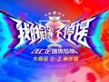 大咖草根挑战赛:大师兄(皇马)0-2申方剑(西班牙人)