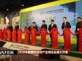 2018中国国际足球产业博览会开幕 贺彩龙出席并致辞