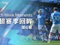 《英超赛季回眸》第6轮:曼城8球起飞 利物浦征服斯坦福桥