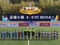 恐韩症将消失!中国足球小将完美击退首尔FC梯队
