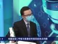 【央视采访】呼吸与危重症专家:病毒在毛质衣物上存活时间更短