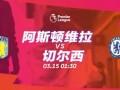 阿斯顿维拉VS切尔西宣传片:两狮会战 青年军闪光
