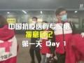 与疫情赛跑!中国抗疫专家组意大利开工Day1 Vlog