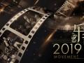 国际足球2019年度十大新闻:梅西6夺金球奖 空难让足球流泪