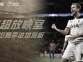《英超放映室》15/16赛季进球赏析!凯恩登顶射手榜超阿圭罗