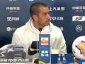 范帅:红牌的出现是比赛转折点 希望球员做好情