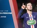 法国杯-萨拉维亚破门里科屡献神扑 巴黎1-0客胜晋级