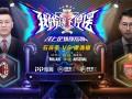 解说员挑战者杯录播:石庆圣(AC米兰)VS谭逸雄(阿森纳)