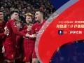 足总杯-威廉姆斯长传造逆天乌龙 利物浦1-0晋级将遇切尔西