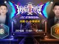 解说员挑战者杯:刘腾(国际米兰)3-0管振鸿(曼联)