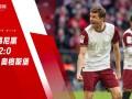 德甲-穆勒垫射破门格雷茨卡替补建功 拜仁2-0奥格斯堡