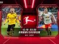 多特VS莱比锡前瞻:领头羊PK德甲第三 争冠级大战上演