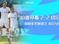 英超-阿隆索梅开二度救主 切尔西2-2客平伯恩茅斯