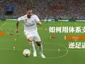 《第三区》贺宇再谈阿扎尔问题:如何用体系支撑逆足边锋