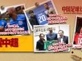 《中国足球这10年》第六集预告:蓝军双雄领衔巨星纷纷加盟中超