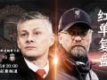 双红会造利物浦本赛季唯一平局  指数提升暗示热门球队难打出