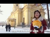 《洲游俄罗斯》第十一集:造访俄罗斯最美之城圣彼得堡