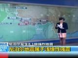 尼泊尔发生8.1级地震 珠峰营地部分被埋8人丧生