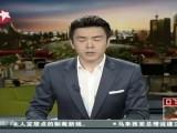 重庆石柱发生4.5级地震 属浅源性地震