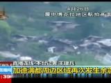 尼泊尔发生6.7级地震 震源深度10千米