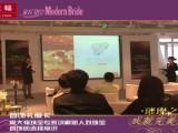 2011新娘周大福沙龙活动