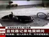 台湾南投发生6.7级地震:监视器记录地震瞬间