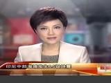 印尼中部海域发生6.5级地震