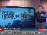 """中国沈阳:地震现""""逃生帝""""1分钟跑下21楼"""