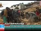 尼泊尔地震遇难人数已上升至3900人