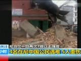 尼泊尔8.1级地震 消息称有八名中国游客在尼泊尔失联