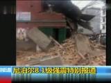 尼泊尔发生8.1级地震 现确认4名中国公民遇难