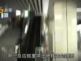 地震生存手册-地铁篇