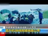 实拍直升机飞赴珠峰南坡运送伤者